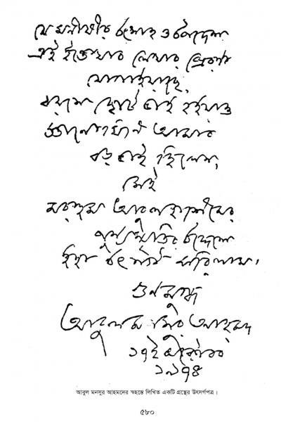 মনসুর